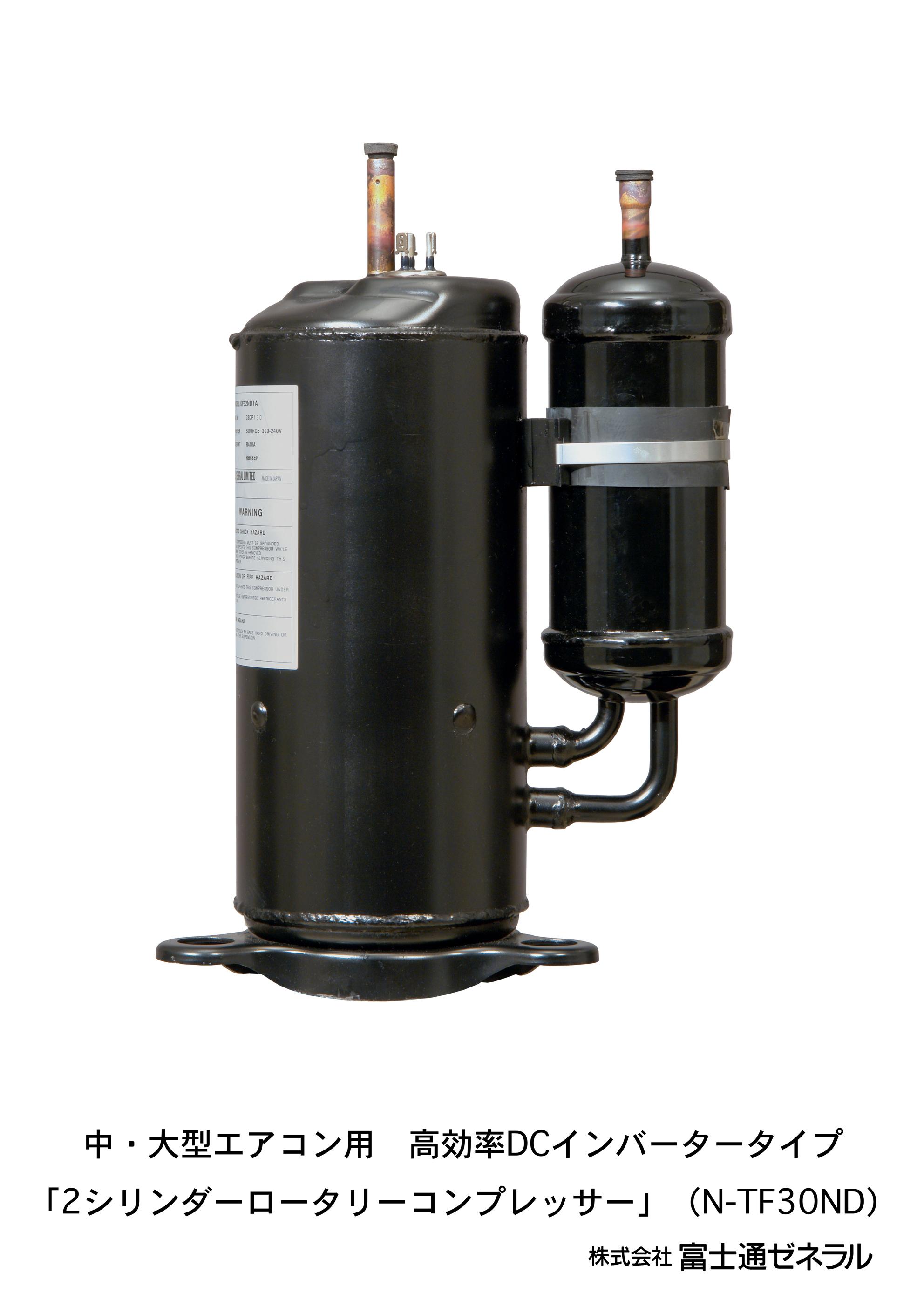 中・大型エアコン用「2シリンダーロータリーコンプレッサー」を自社開発、内製化(n Tf30nd) 富士通ゼネラル Jp