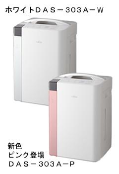 Фото DAS-303A.  Новый цвет розовый оттенок.  DAS-303A-P