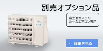 富士通ゼネラル ルームエアコン専用 別売オプション品