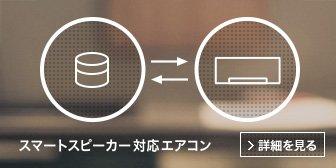 スマートスピーカー対応エアコン