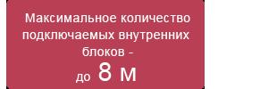 Максимальное количество подключаемых внутренних блоков - до 8 м