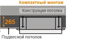 Компактный монтаж:Конструкция потолка,265,Подвесной потолок