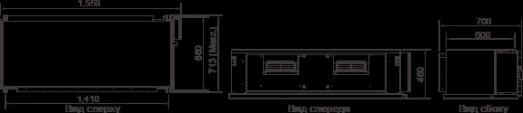 Помещение Габаритные размеры : 450×1 550×700мм