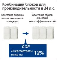 Энергоэффективность на 12% выше чем у компактной комбинации.(Для комбинации блоков производительностью в 24 л.с.)